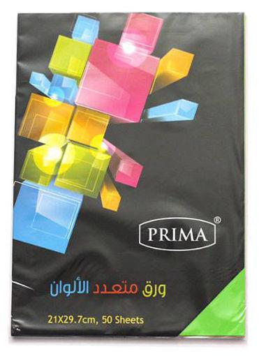 Picture of ورق تصوير متعدد الالوان 50 ورق - 80 جم PRIMA