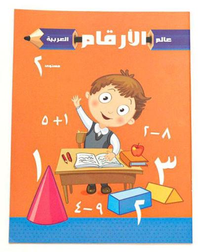 صورة دفتر تعليمي - الارقام العربية