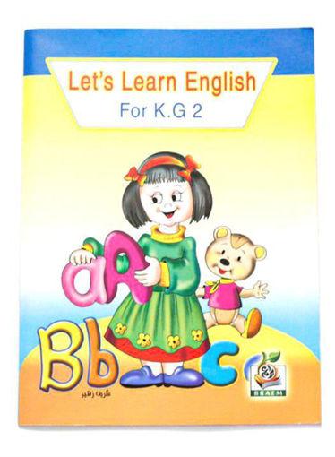 صورة كتاب تعلم اللغه الانجليزية - الروضة