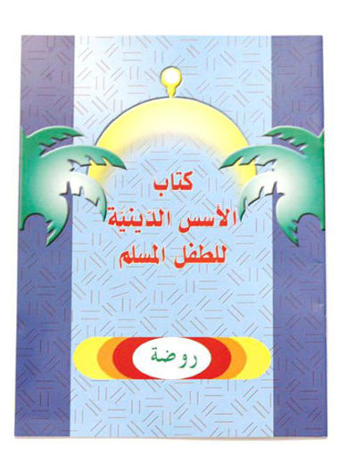 Picture of كتاب الاسس الدينية للطفل المسلم - روضة