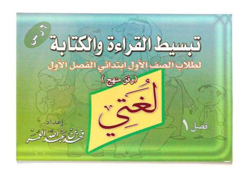 صورة تبسيط القراءة والكتابة - لغتي - الصف الاول ابتدائي - الفصل الاول