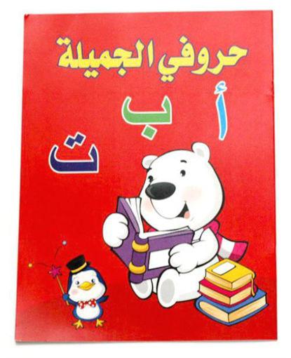 صورة دفتر تعليمي - حروفي الجميلة