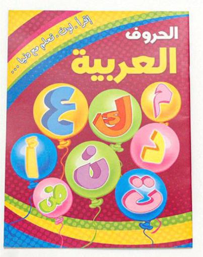 صورة كتاب الحروف العربية