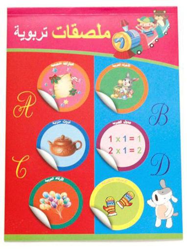 صورة ملصقات تربوية