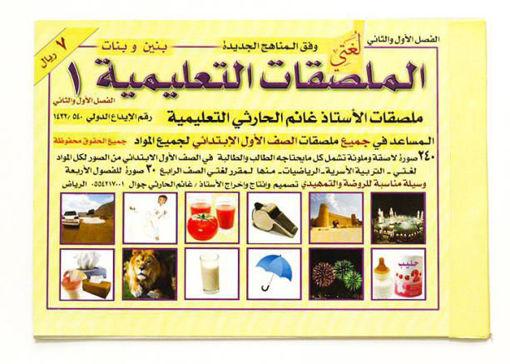 صورة الملصقات التعليمية