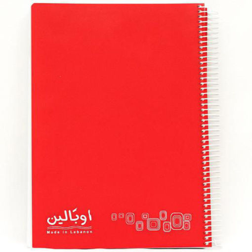 Picture of دفتر سلك عربي 200 ورقة A4