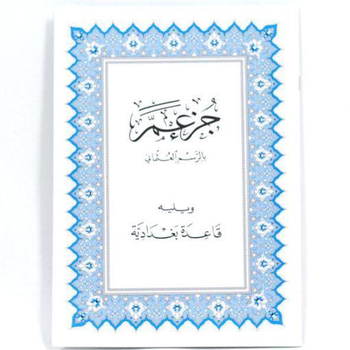 Picture of مصحف جزء عم