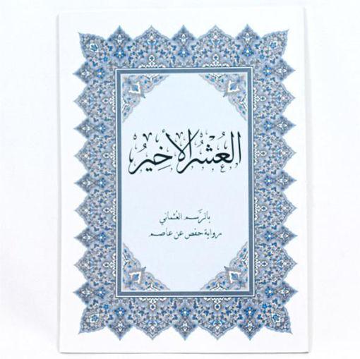 Picture of مصحف العشر الأخير