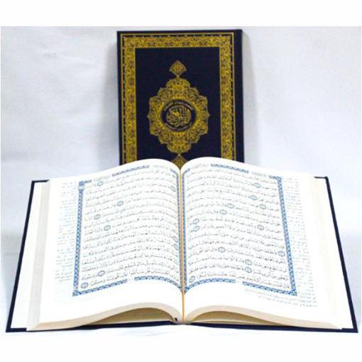 صورة مصحف تفسير وبيان لكلمات القرآن