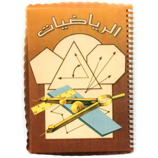 Picture of دفتر سلك 100 ورقة مربعات رياضيات ملون B5