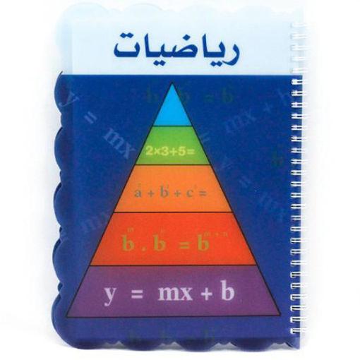 صورة دفتر سلك 100 ورقة مربعات رياضيات ملون B5