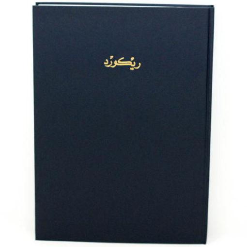 Picture of دفتر ريكورد 200 ورقة A4