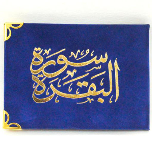 Picture of سورة البقرة