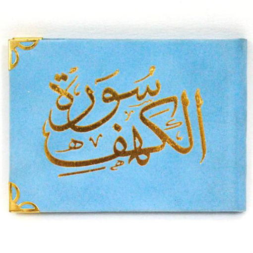 Picture of سورة الكهف
