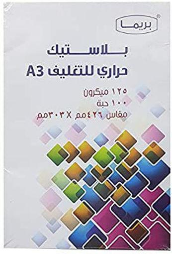 Picture of تغليف حراري بريما  - A3