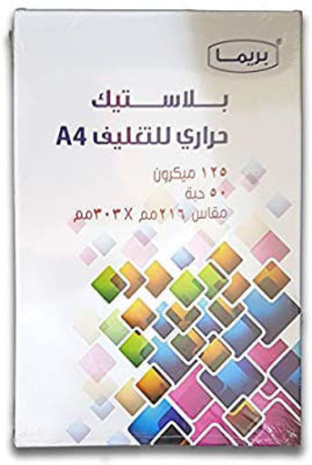 Picture of تغليف حراري بريما  - A4