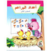 Picture of اعداد البراعم - المستوى الثاني