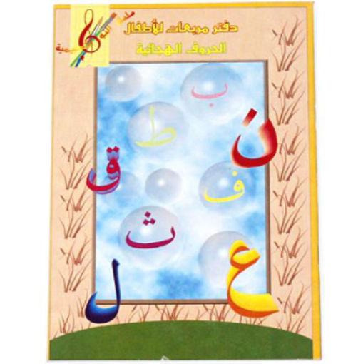 صورة دفتر مربعات للاطفال - الحروف الهجائية