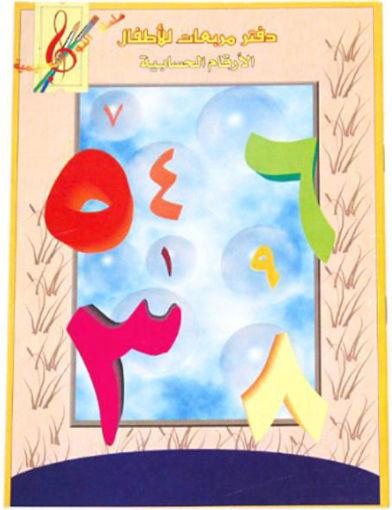 صورة دفتر مربعات للاطفال - الارقام الحسابية