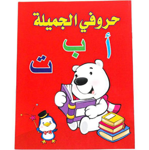 Picture of حروفي الجميلة أ ب ت
