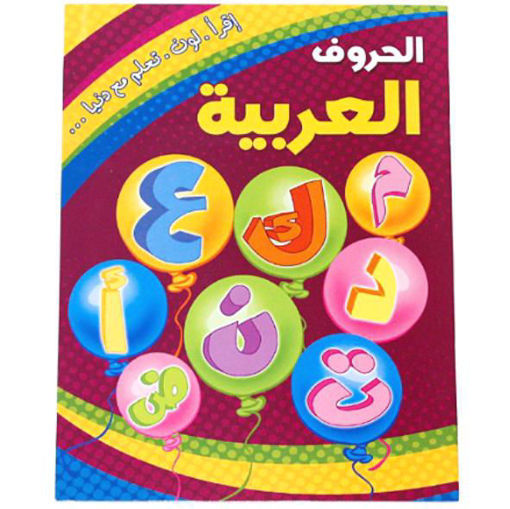 Picture of اقرأ . لون . تعلم مع دنيا الحروف العربية