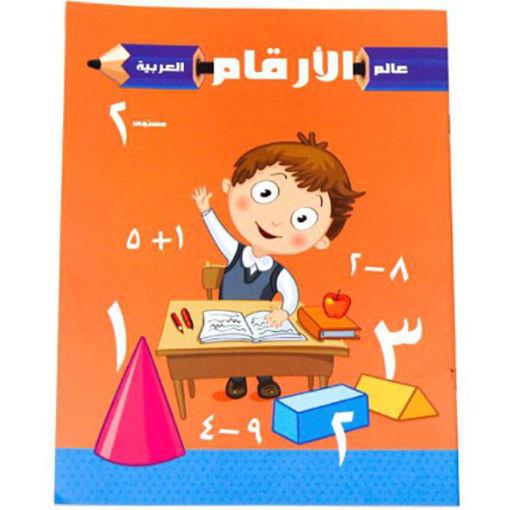 Picture of عالم الارقام العربية