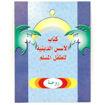 صورة كتاب الاسس الدينية للطفل المسلم - الروضة