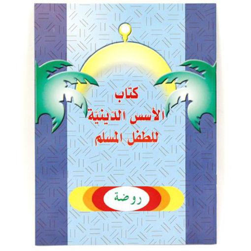 Picture of كتاب الاسس الدينية للطفل المسلم - الروضة